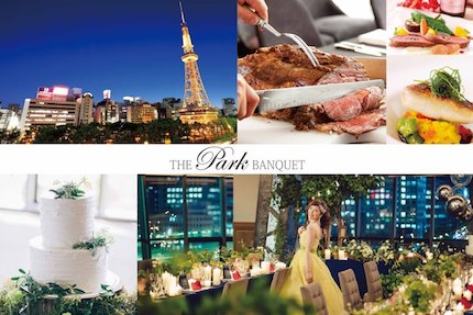 THE PARK BANQUET(名古屋テレビ塔)